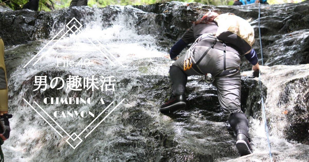 """夏でも涼しくスリリング!清流や滝を登る""""大人の冒険""""沢登り【男の趣味活】"""