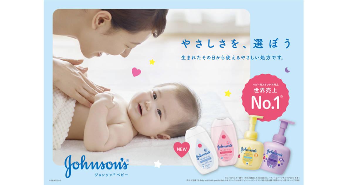 赤ちゃんのスキンケアどうしてる?より優しく安全に──ジョンソン®ベビーのスキンケア商品がリニューアル