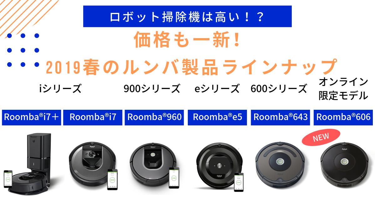 """""""ルンバのある暮らし""""を2万円台で実現できる「ルンバ606」がオンライン限定で発売"""