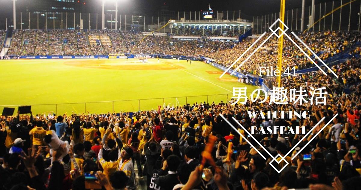 【プロ野球の楽しみ方】観戦だけじゃない!進化した球場を楽しむには【男の趣味活】
