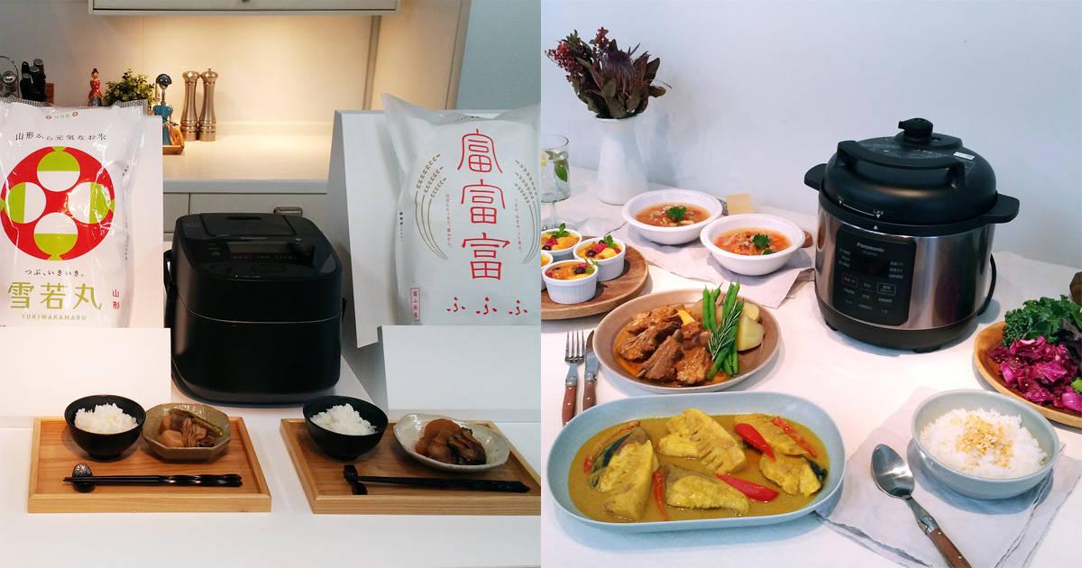 手軽に本格的な料理が作れる!パナソニックIHジャー炊飯器&電気圧力なべ新製品発表会レポート