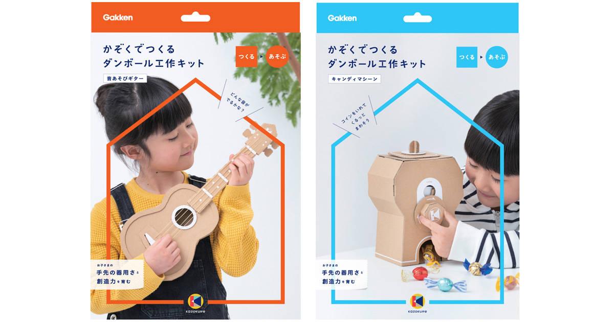 ギターやキャンディマシーンを手作りできる!「kazokutte」ダンボール工作キットで子どもと遊ぼう