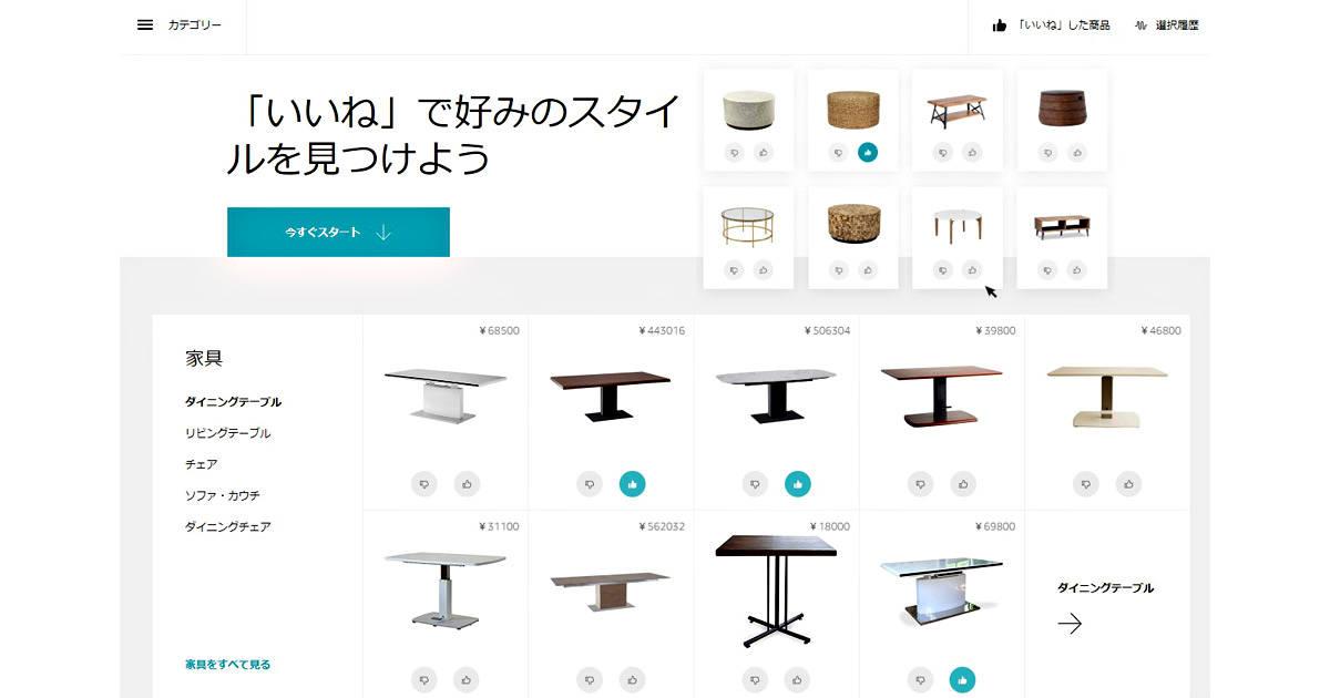 画像を選択していくだけで欲しい商品に出会える!Amazonが新機能「Discover」の提供を開始