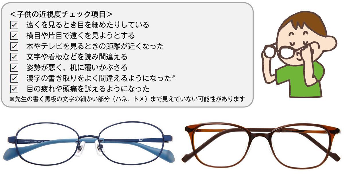 小学生の3人に1人が視力1.0未満!今日からできる子どもの近視予防策&初めてのメガネデビューのポイント