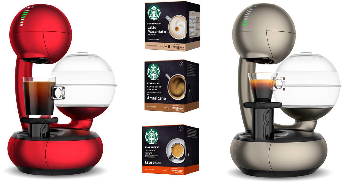 わずか30秒で1杯分を抽出。カプセル式コーヒーマシン「ネスカフェ ドルチェ グスト」最新機種を試してみた!