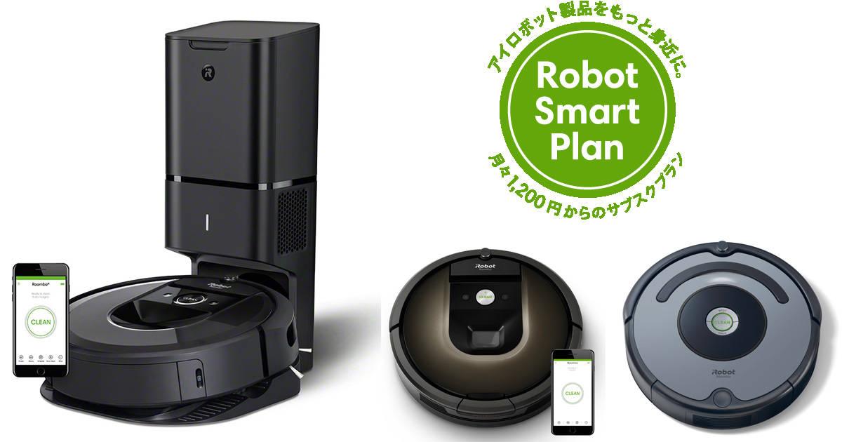 憧れのロボット掃除機「ルンバ」が月々1200円から手軽に使える!アイロボットジャパンがサブスクサービスを提供スタート