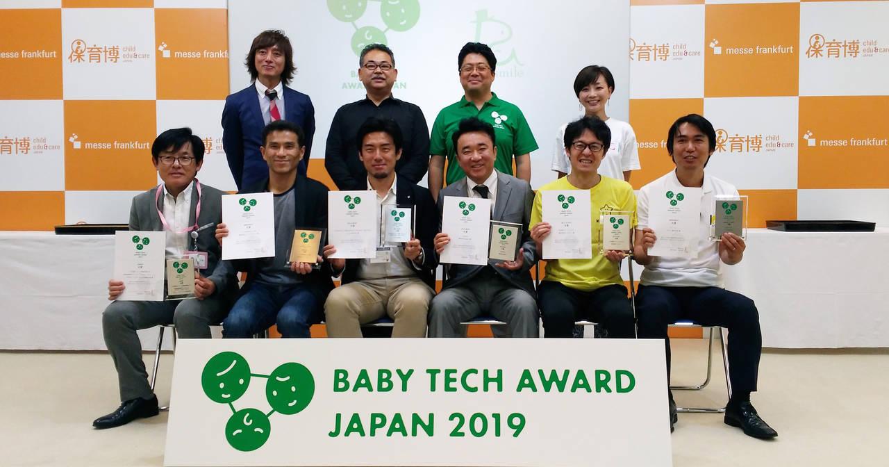 ベビーを育てるすべての人をテクノロジーで支える!優れた育児向けIT商品を表彰する「BabyTech Award Japan 2019」レポート