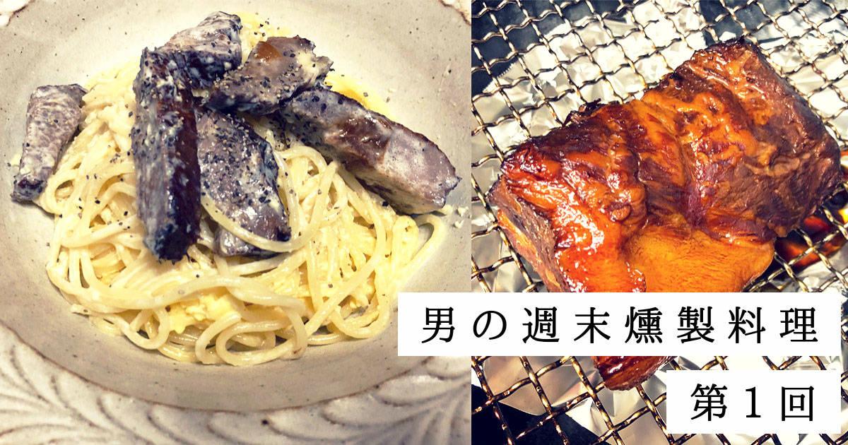 【男の週末燻製料理】世界一おいしい自家製ベーコンで作るカルボナーラ