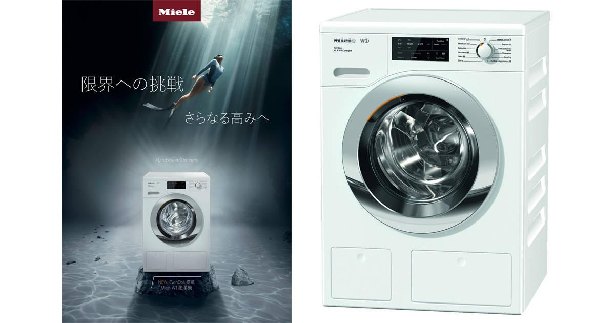"""洗濯大国ドイツから""""洗濯の最適化""""を提案!画期的な洗剤自動投入機能を搭載したMiele(ミール)の「W1洗濯機」が日本上陸"""