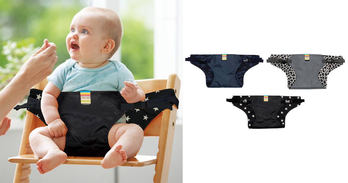 赤ちゃんの外食を安全にサポート!人気の食事補助ベルト「キャリフリー チェアベルト」がパワーアップ