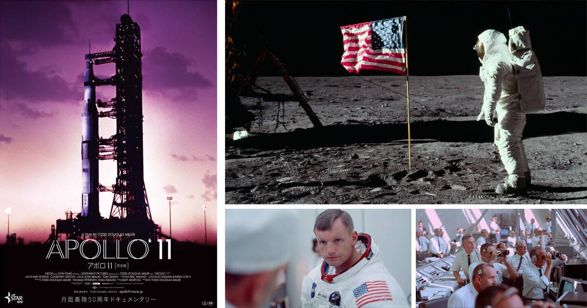 """人類最高の奇跡""""月面着陸""""から50年──アポロ11号の旅路を映画館で親子一緒に体験しよう!"""