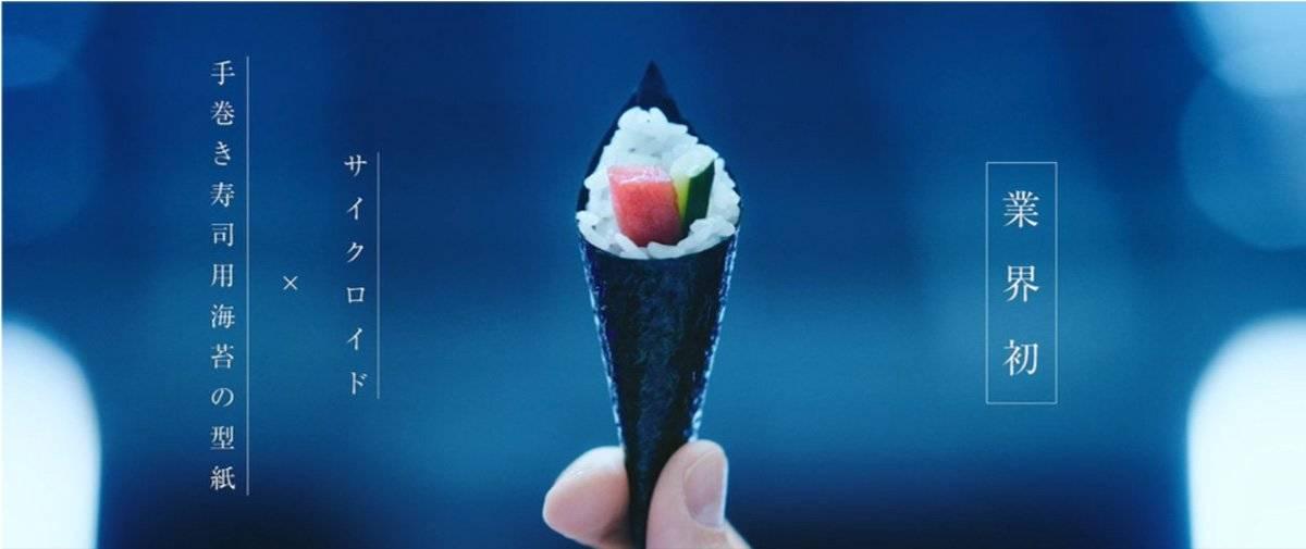 """誰もが美しく巻くことができる""""海苔の形""""を追究!業界初の「サイクロイド手巻き寿司」が完成"""