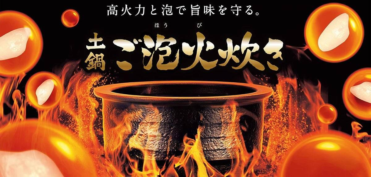 炊飯器選びで重視されているのは「炊き方」!高火力なのにお米を傷つけず美味しく炊く「土鍋ご泡火炊き」とは