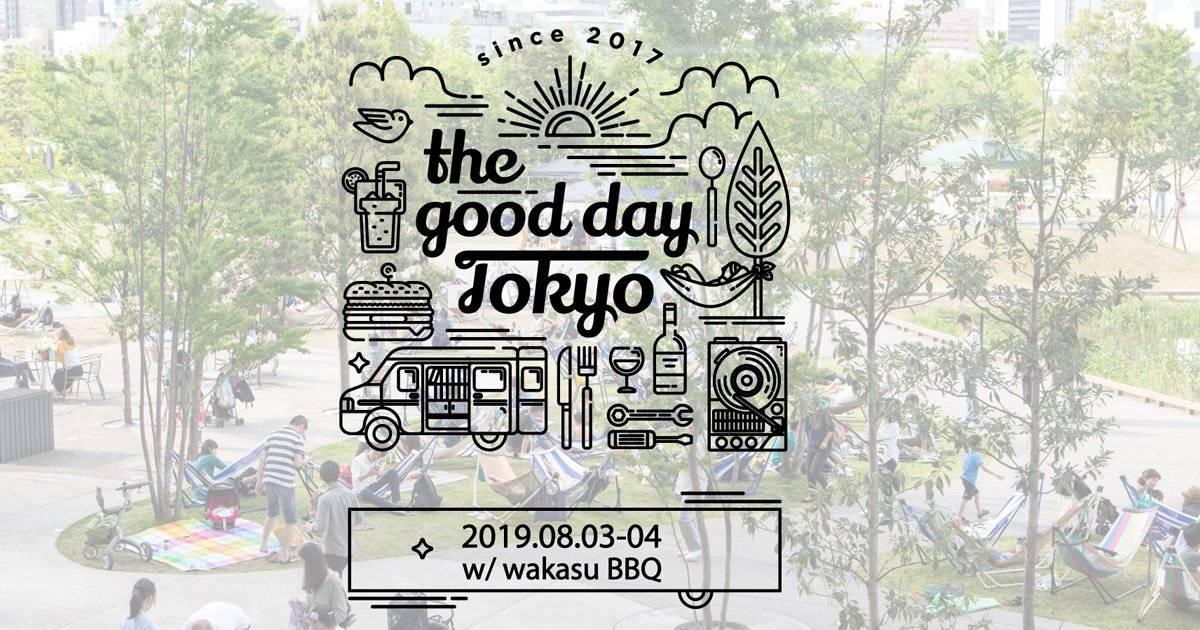 アウトドアコンテンツが大集結!大型BBQイベント「the good day TOKYO w/ wakasu BBQ 2019」が8月3日・4日に開催