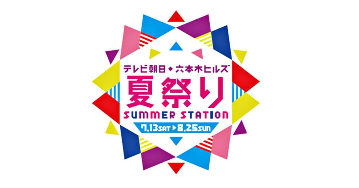 アトラクションもグルメも過去最大級にパワーアップ!「テレビ朝日・六本木ヒルズ 夏祭り SUMMER STATION」
