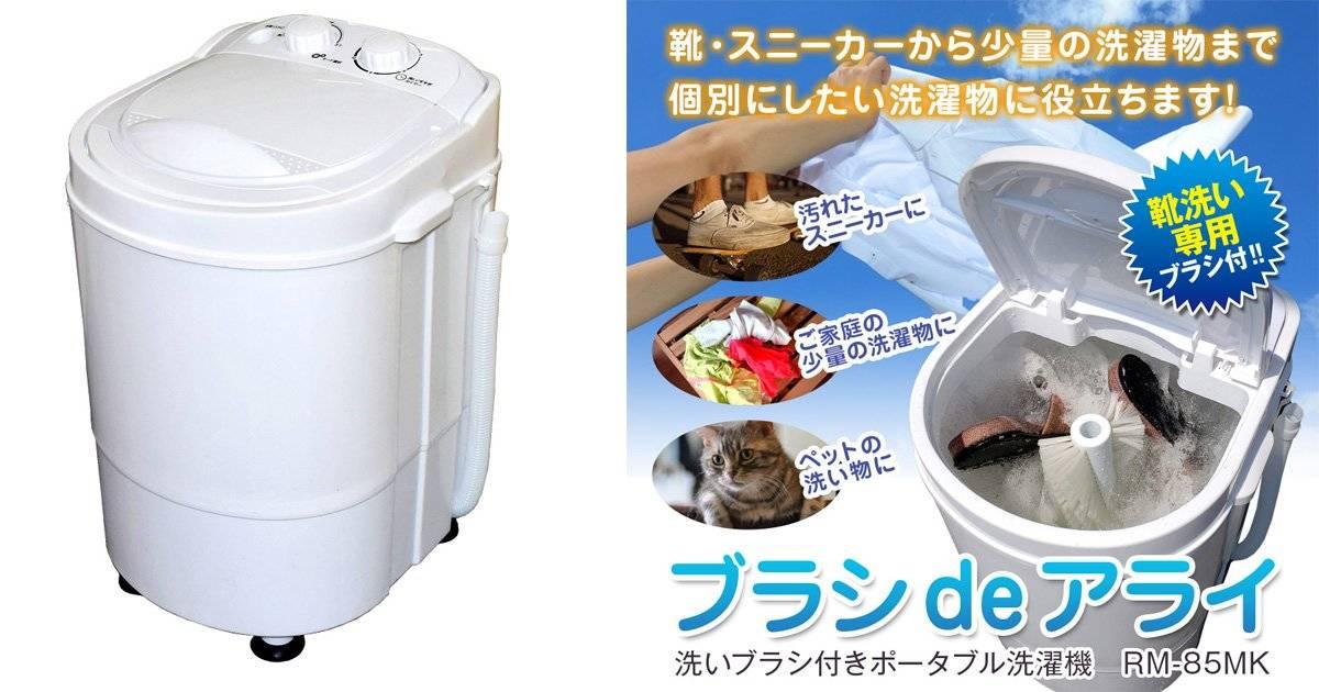 コンパクトなのにパワフル!靴や汚れの強い衣類も「洗いブラシ」でキレイに洗える新型ポータブル洗濯機