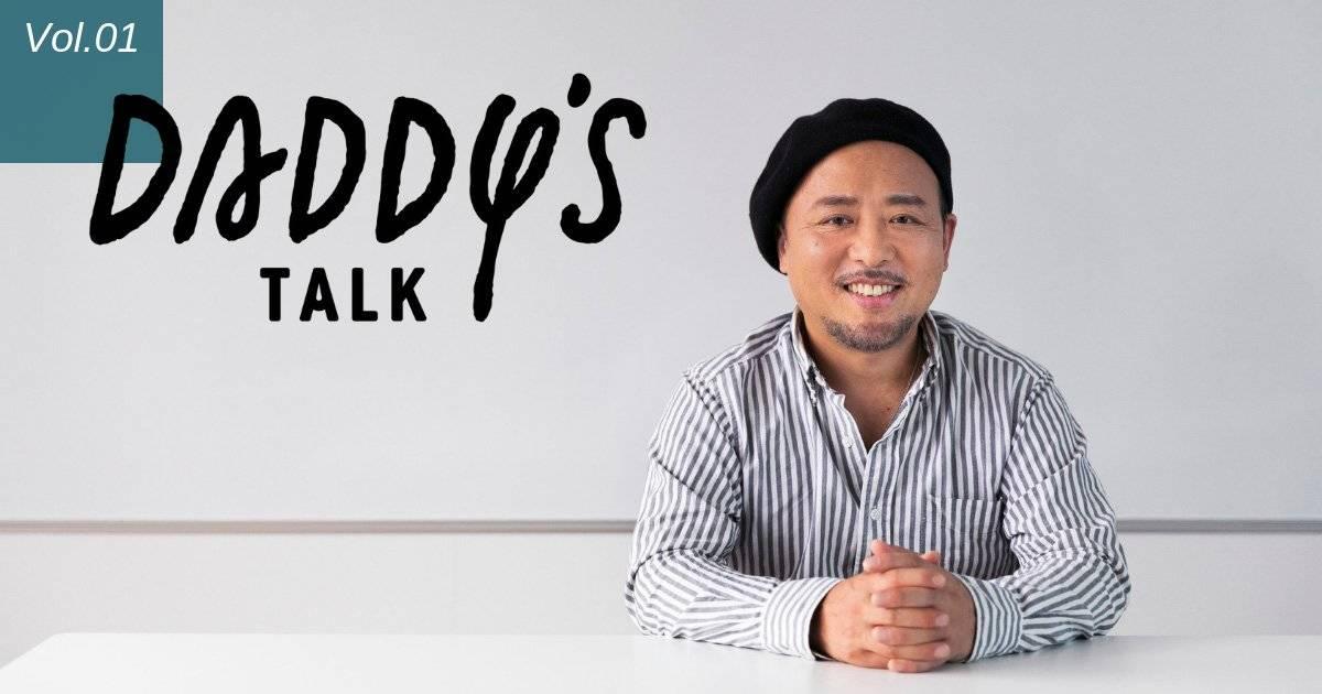 「頑張らないと親にしか似ないぞ!」 Daddy's Talk第1回・前編 マキタスポーツさん(芸人/ミュージシャン/俳優)