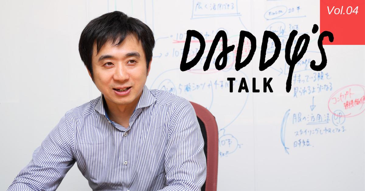 「家事育児の質は、圧倒的な量から生まれる」Daddy's Talk 第2回・後編 梅田悟司さん(元電通コピーライター)