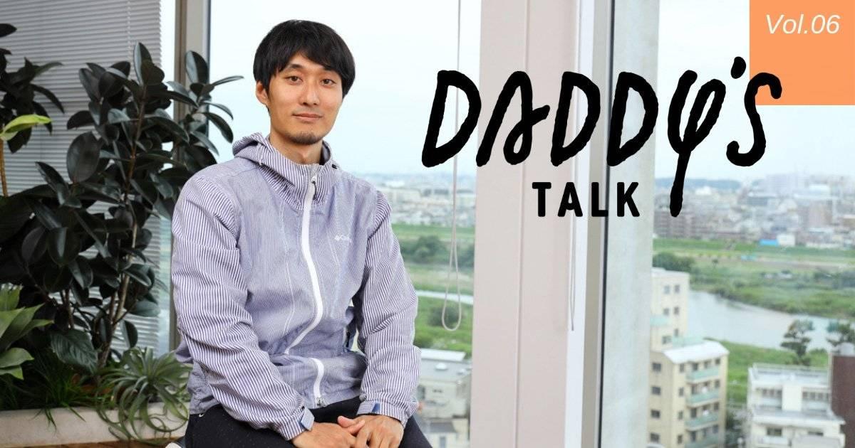 「家事はプロジェクト単位で効率化。仕事で学んだことを家庭で応用する」Daddy's Talk第3回・後編 佐藤ねじさん(プランナー/アートディレクター)