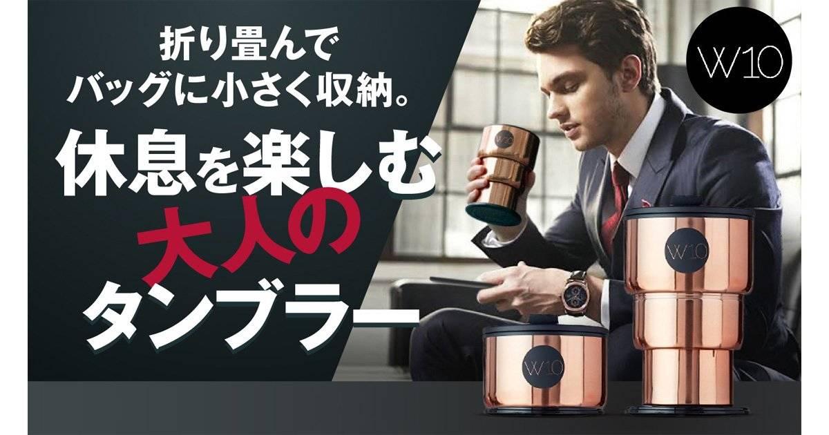 小さく折り畳んでバッグに収納できる!大人のための上質・便利なタンブラー「W10コラーシブルカップ」