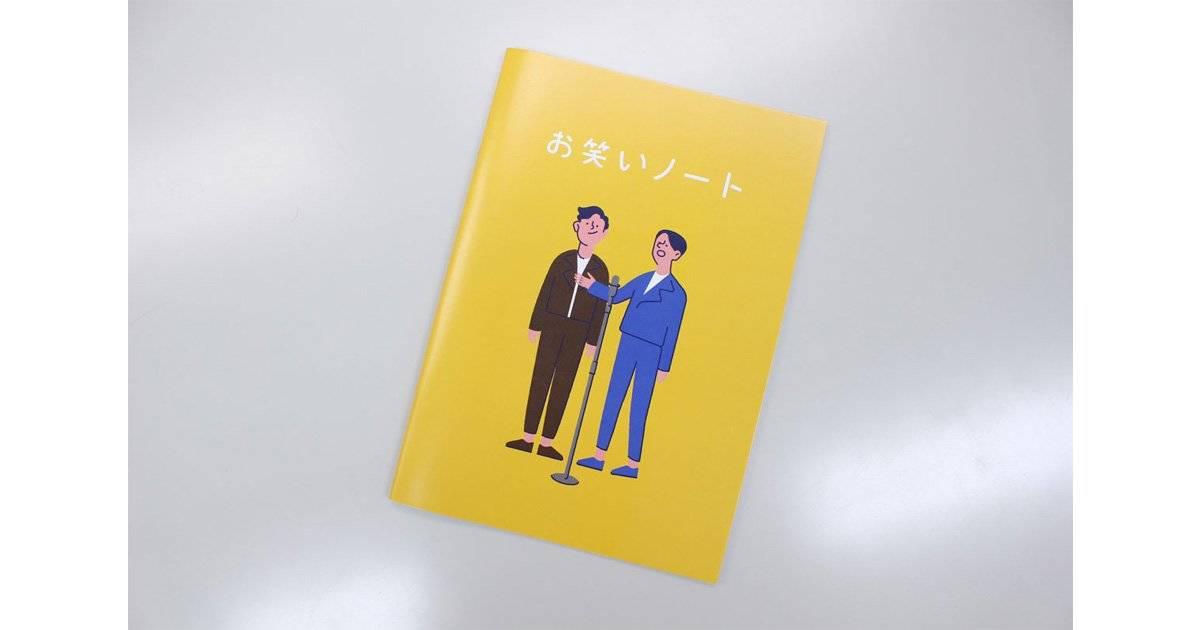 【休日が待ち遠しい!子どもと一緒にパパも自由な発想を育めるおもちゃ】第3回「お笑いノート」
