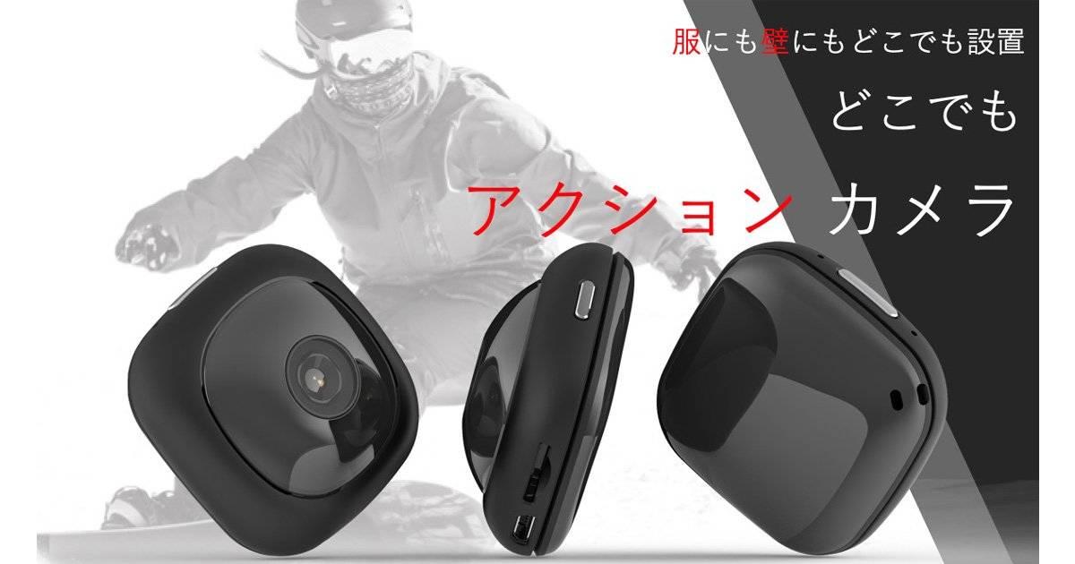 服、バッグ、壁にも貼れる!重さわずか25gの簡単取り付け「どこでもアクションカメラ」が日本初上陸