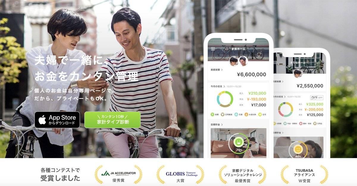 イマドキの共働き世帯にオススメ!新しい「夫婦」のお金の管理・貯金アプリ「OsidOri (オシドリ)」