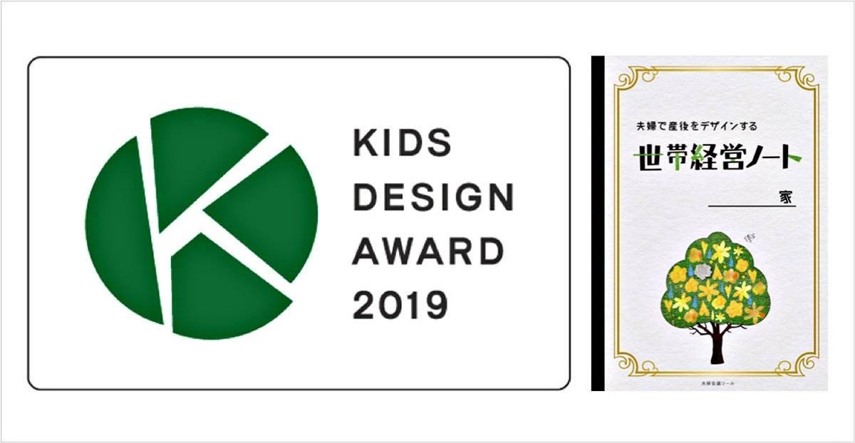 第13回キッズデザイン賞を受賞!パートナーとの対話をサポートする夫婦会議ツール「世帯経営ノート」