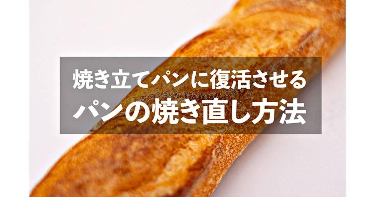 パン屋さんとパンマニアが伝授!美味しいパンの焼き直し方