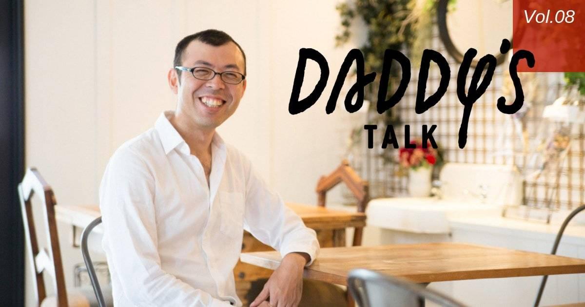 「娘が一発屋ネタでいじられたら、抱きしめて一緒に泣くことしかできない」Daddy's Talk 第4回・後編 ジョイマン・高木晋哉さん(お笑い芸人)
