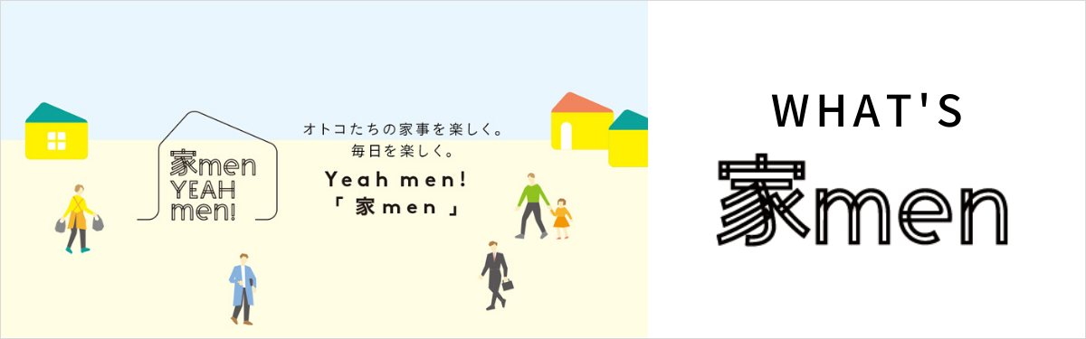 https://ie-men.jp/about