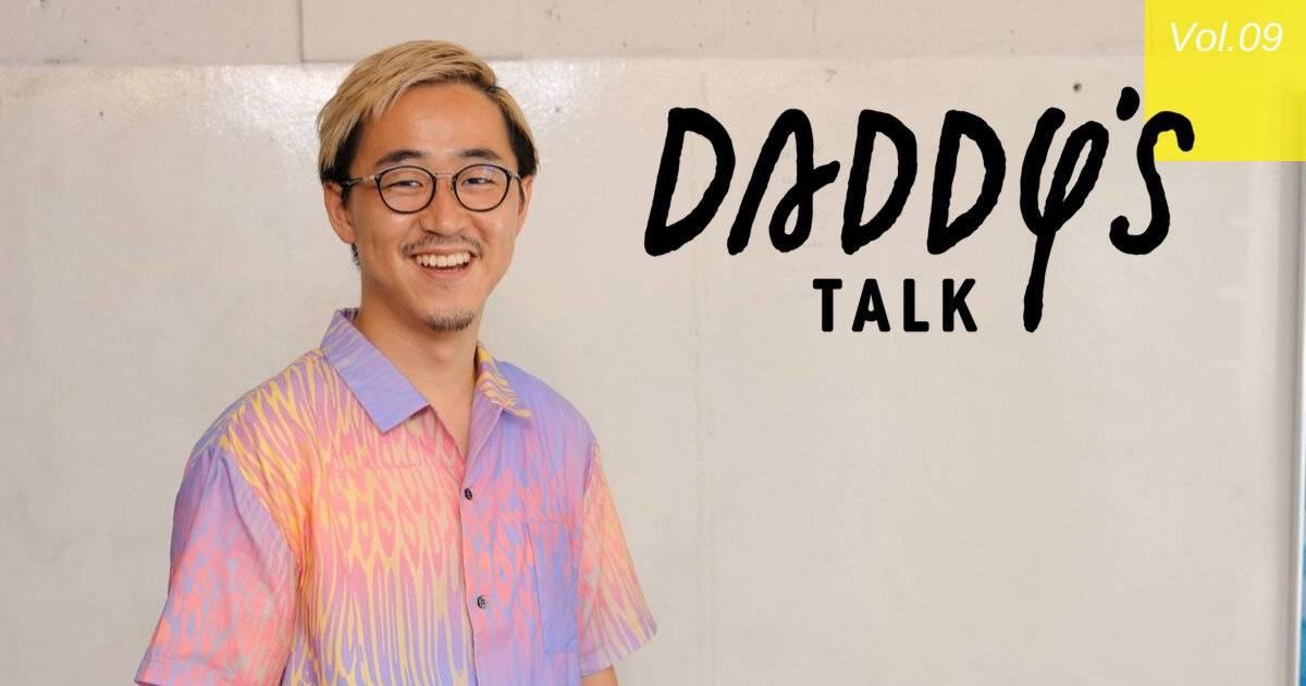 """「僕にとって結婚は""""共同創業""""であり、妻はCo-Founderなんです」Daddy's Talk 第5回・前編 高木新平さん(NEWPEACE代表)"""