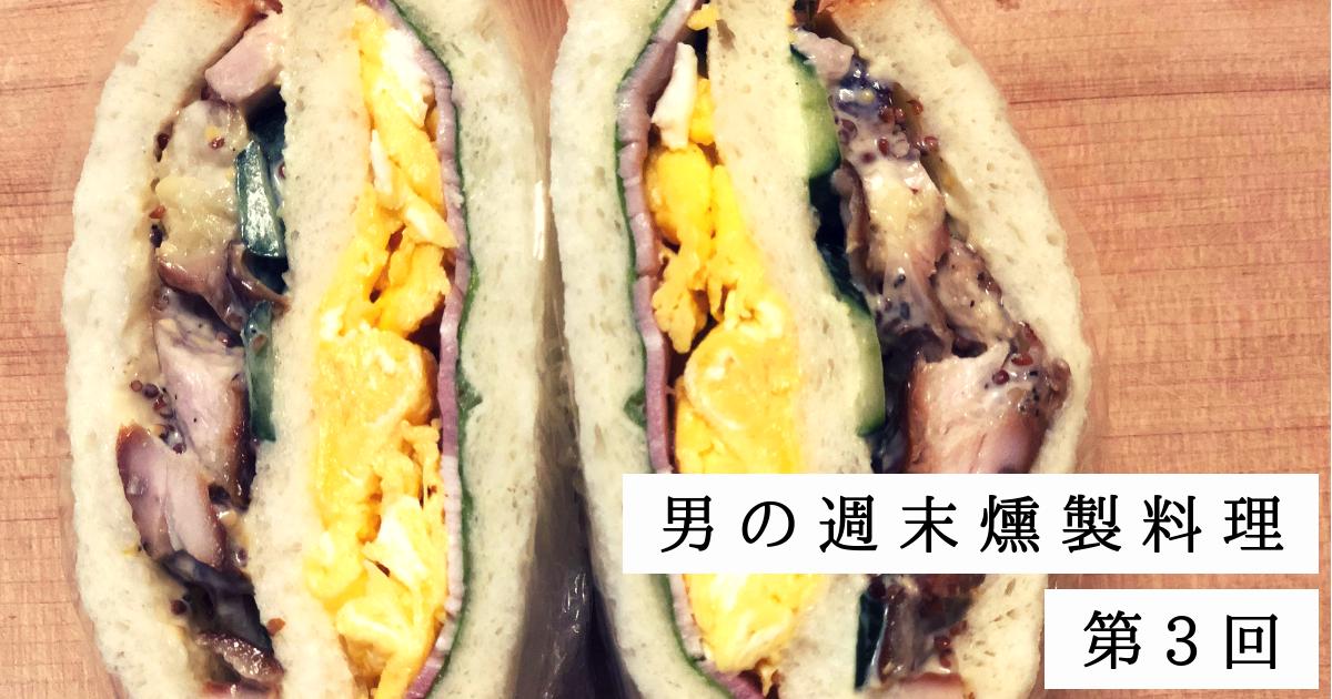 【男の週末燻製料理】秋の行楽弁当に!自家製スモークチキンで作るサンドイッチ
