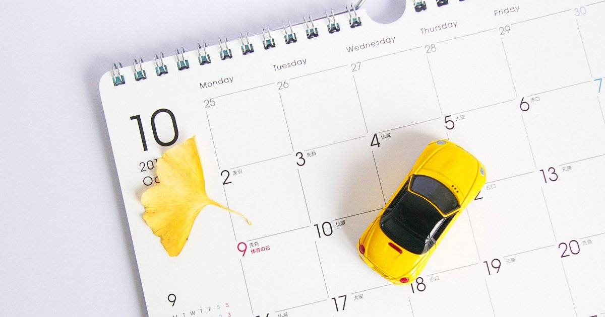 【2019年10月】今月は家族でどこ行こう?親子で楽しめるイベントまとめ