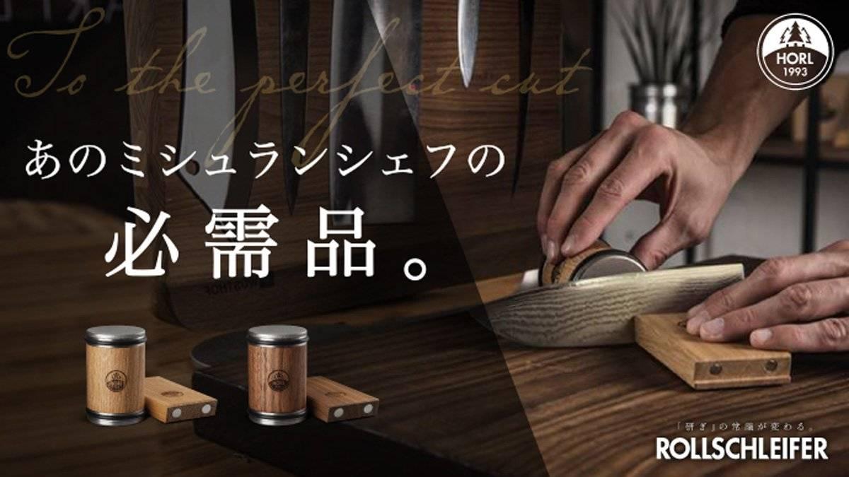 ドイツ発のナイフ(包丁)研ぎ器「ロールシュライファー」とは? 砥石でもシャープナーでもない新しいツールが日本上陸!