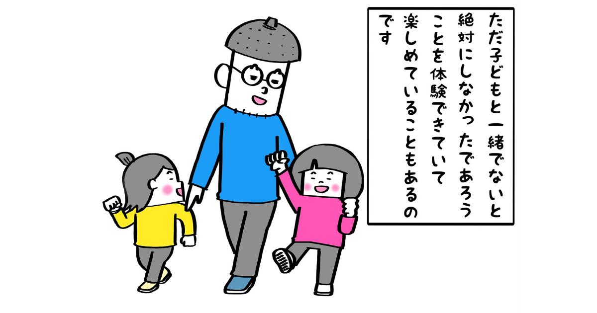 """【金星の家族観察日記】第5回「子どもとの出かけは""""パパも楽しむ""""ことが大事!」"""