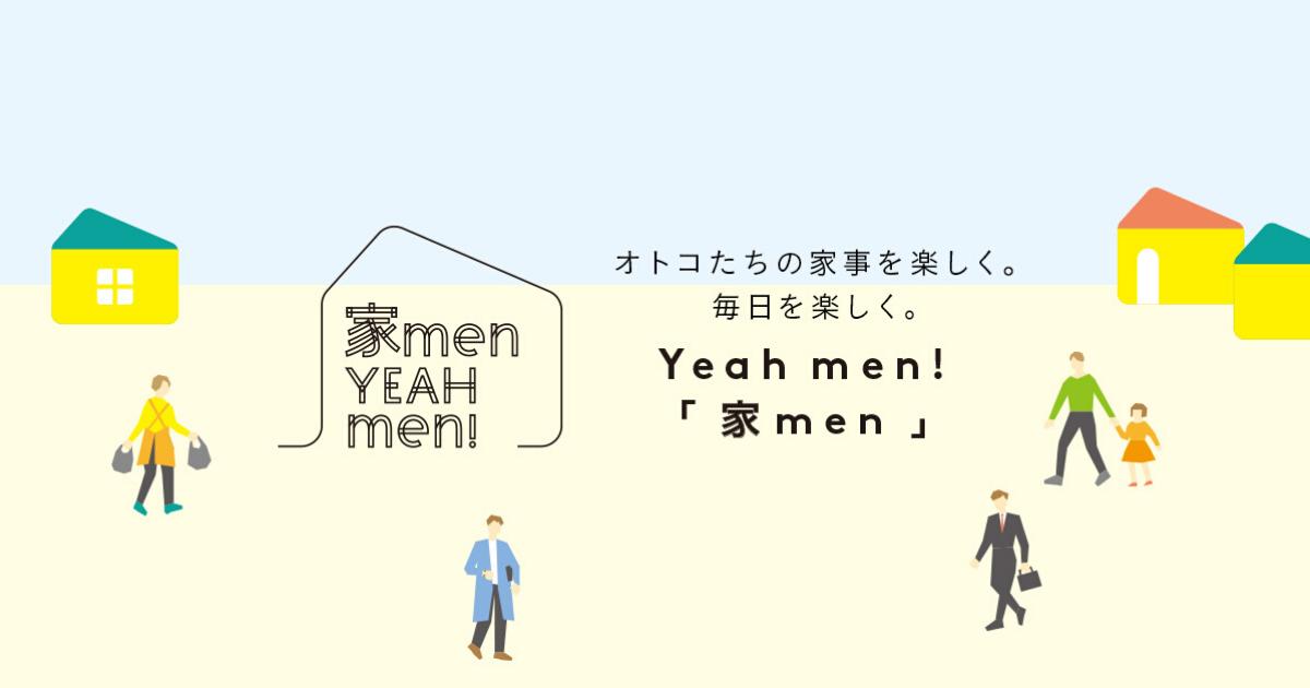 【家men使い方ガイド】無料会員登録でできること