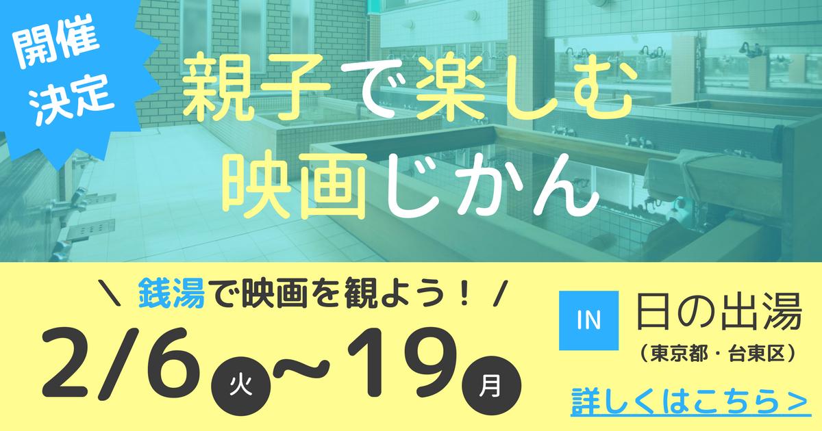 【イベント】親子で楽しむ映画じかん - 家men×HOT JAPAN PROJECT -
