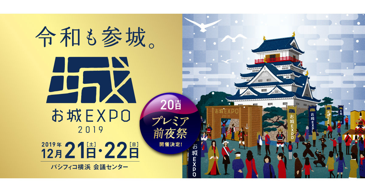 パパも子どもも歴史がもっと好きになる!日本最大級のお城イベント「お城EXPO 2019」が12月21日・22日に開催