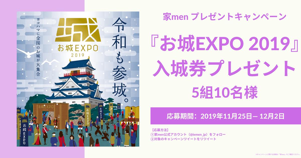 日本最大級のお城イベント『お城EXPO 2019』に行こう!入城券プレゼント