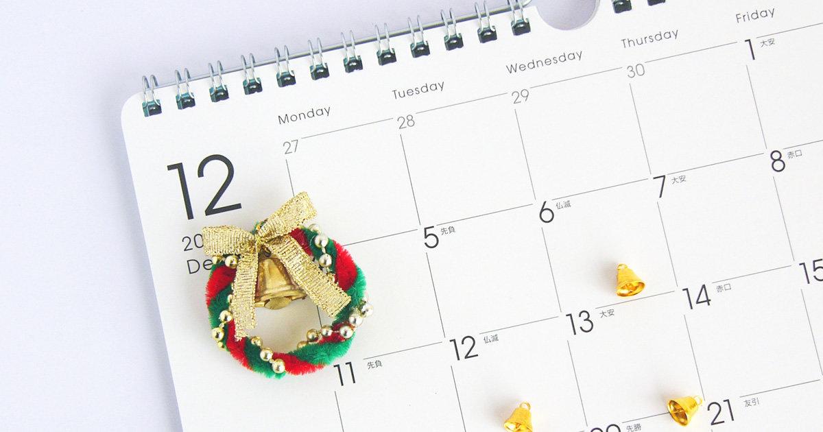 【2019年12月】今月は家族でどこ行こう?親子で楽しめるイベントまとめ