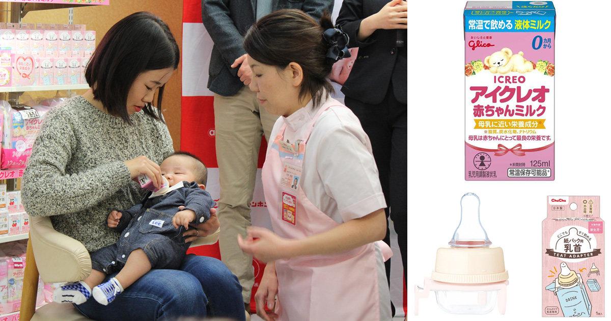 話題の乳児用液体ミルクがもっと飲みやすくなる!赤ちゃんとパパママの負担を軽減する紙パック用乳首が誕生
