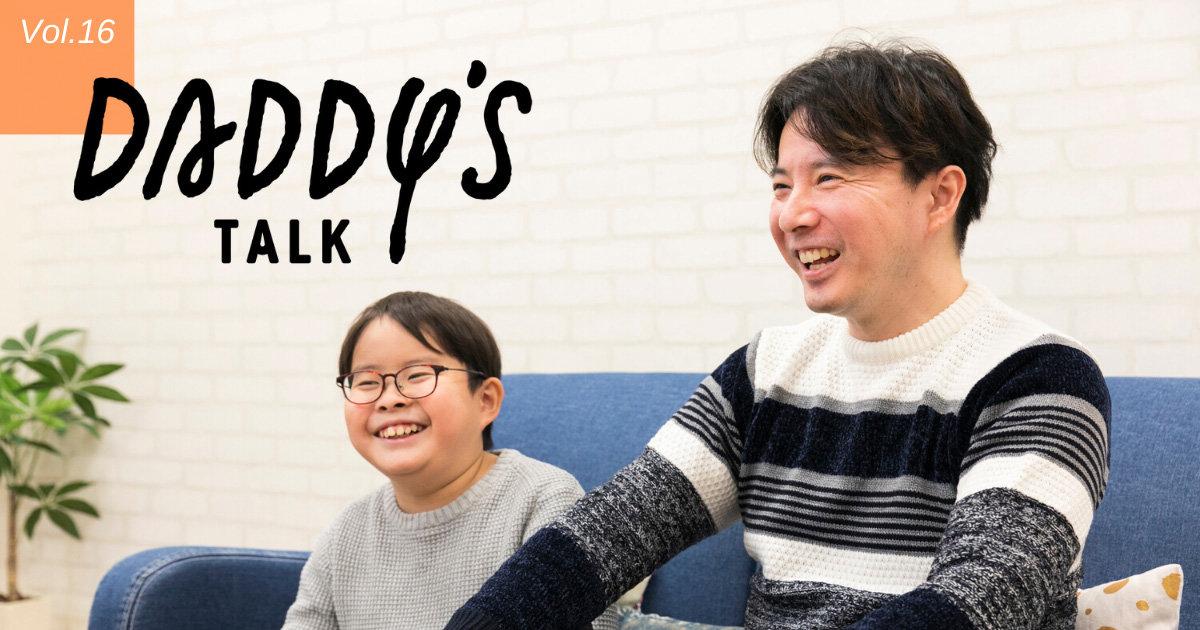 「動画投稿クリエイターに専業化して、ここが変わった」Daddy's Talk 第9回・後編 まえちゃんねる(動画クリエイター)