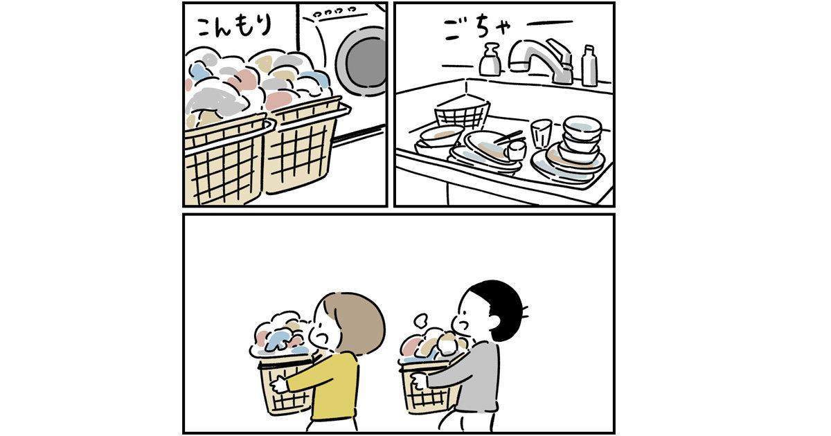【しろやぎ便り】第3回「家事・育児分担のあり方」