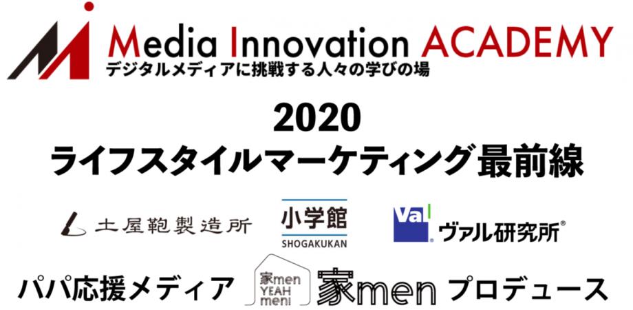 【1/23(木)開催】2020ライフスタイルマーケティング最前線 produced by パパ応援メディア「家men」