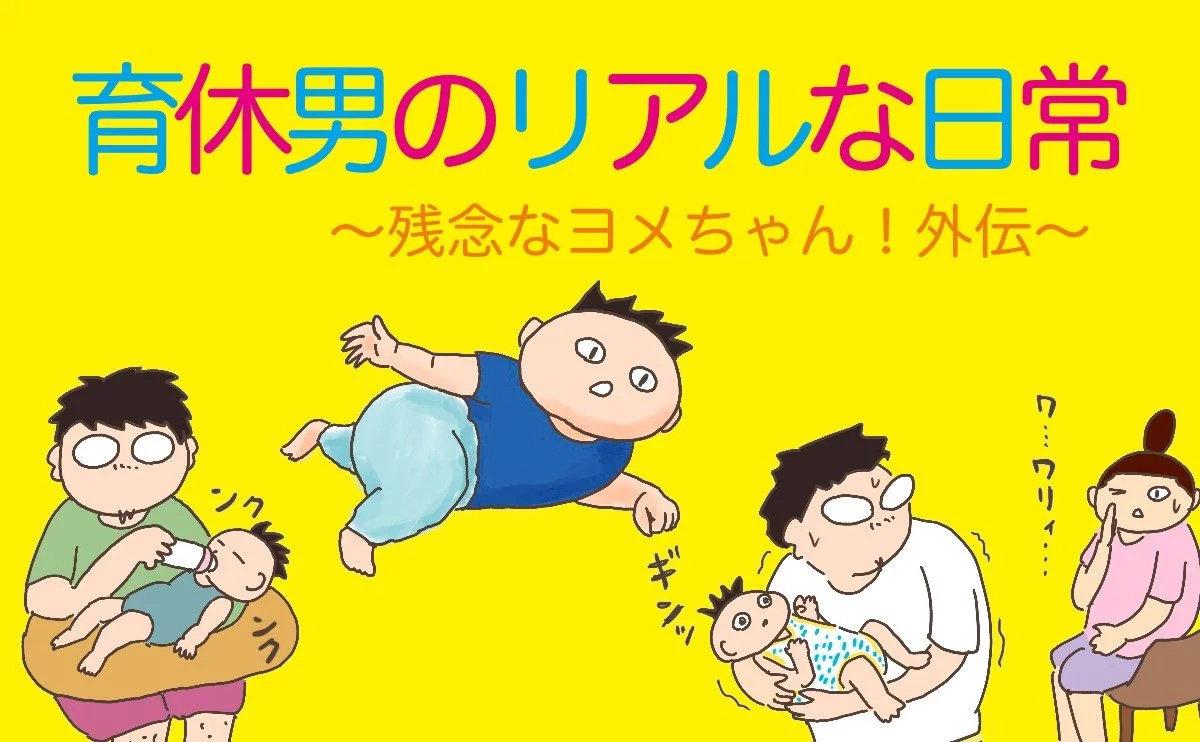 【育休男のリアルな日常 〜残念なヨメちゃん!外伝〜】第4回「男性も知っておくべき産褥期について」