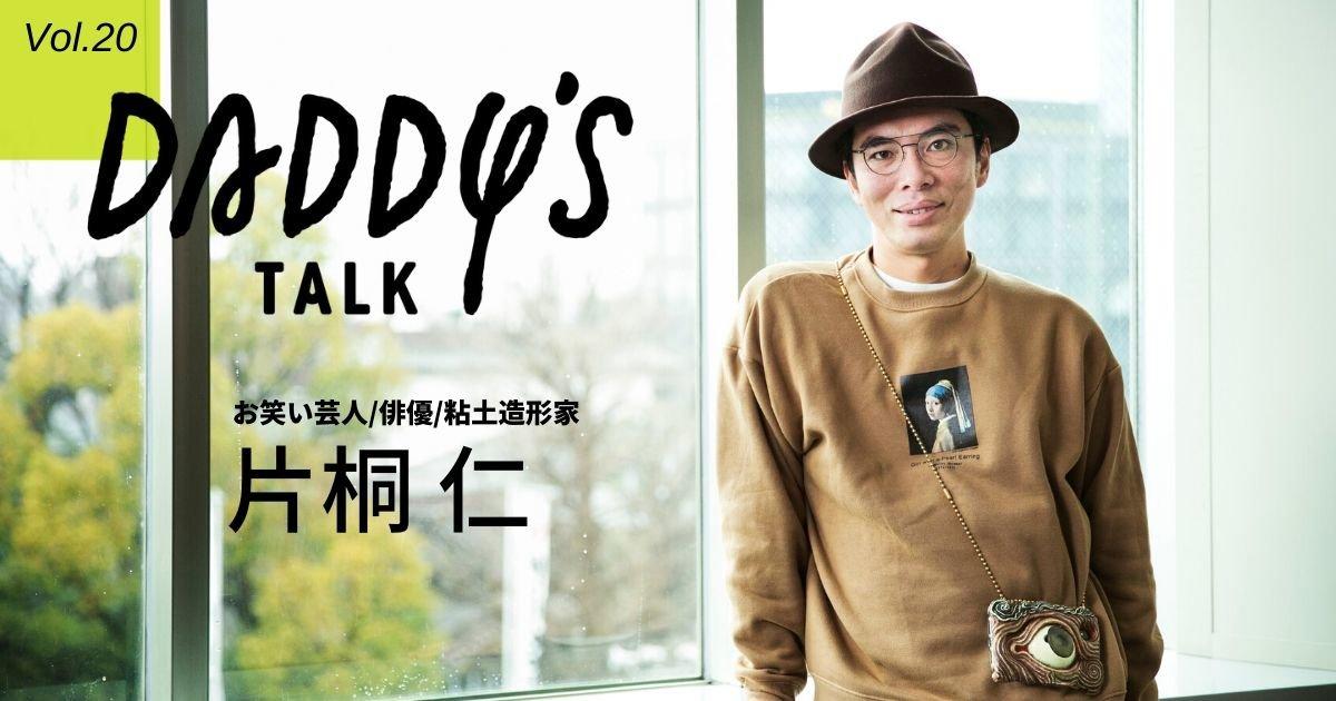 """「家族がいることで""""粘土道""""の可能性がさらに広がった」Daddy's Talk 第12回 片桐仁さん(お笑い芸人・俳優・粘土造形家)"""
