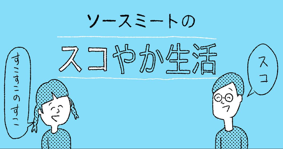 【ソースミートのスコやか生活】第5回「3時のおやつ」「ゾンビ」「ちょう結び」
