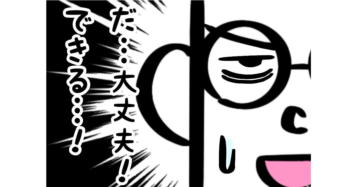 【金星の家族観察日記】第12回「かっこいい理想のお父さん〜後編〜」