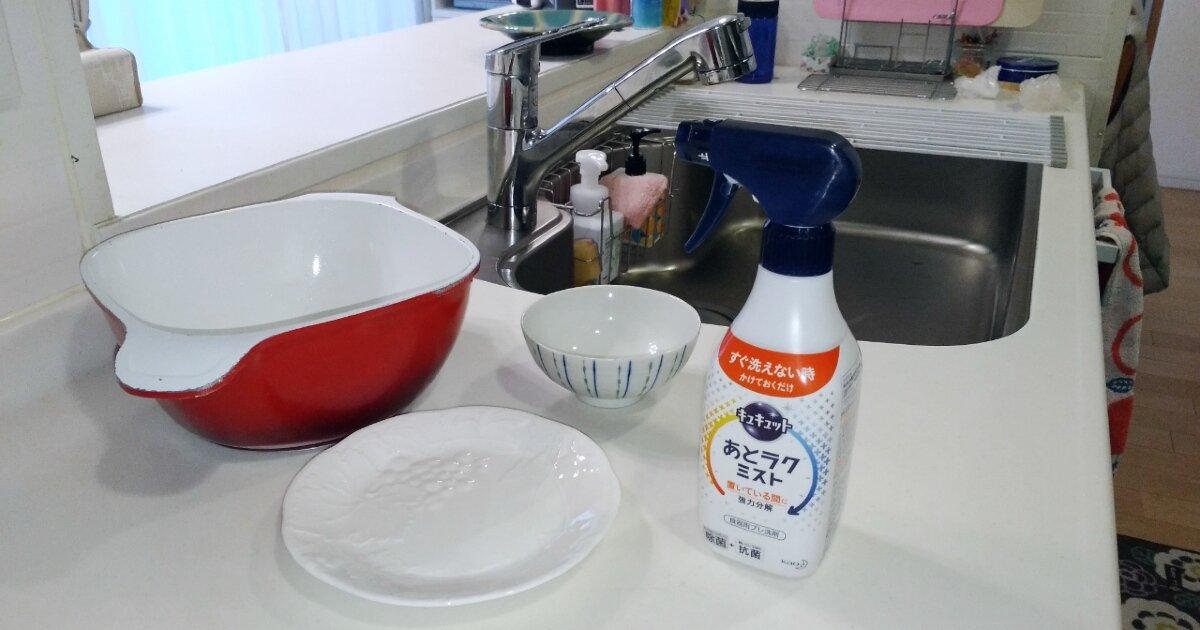 食べた後すぐ片付けなくてもいい!食器洗いがラクになる食器用プレ洗剤「キュキュット あとラクミスト」の実力は?